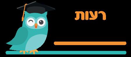 לוגו רעות - המרכז ללמידה ולטיפול
